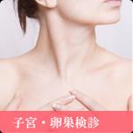 子宮・卵巣検診